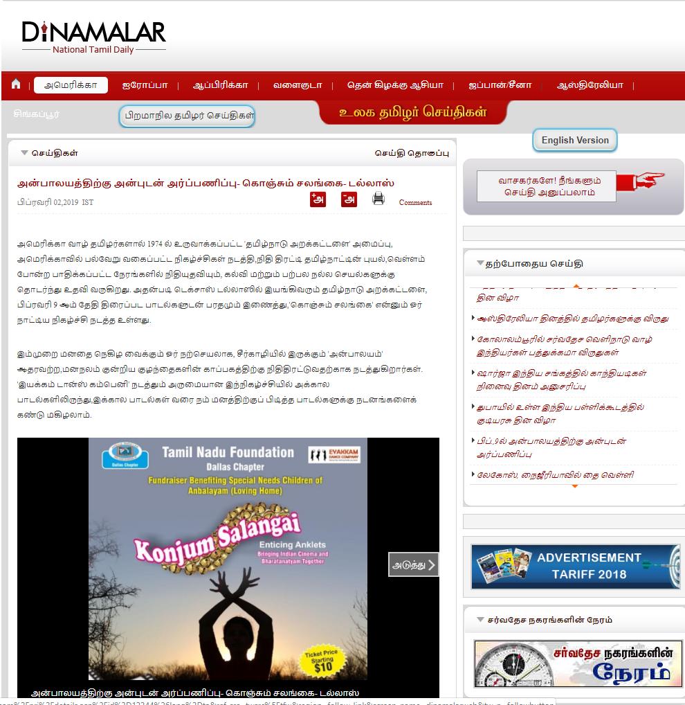Dinamalar coverage of Konjum Salangai